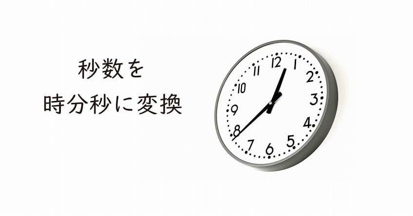 何 秒 何 何時 分