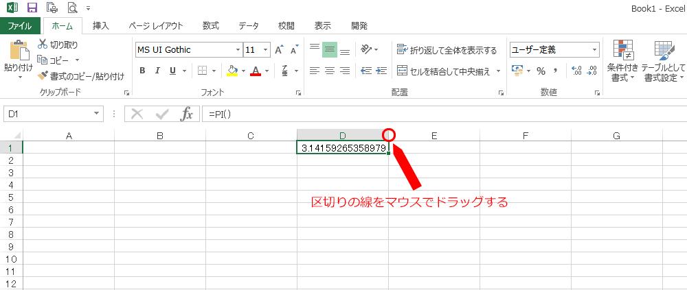 エクセル 乗数計算