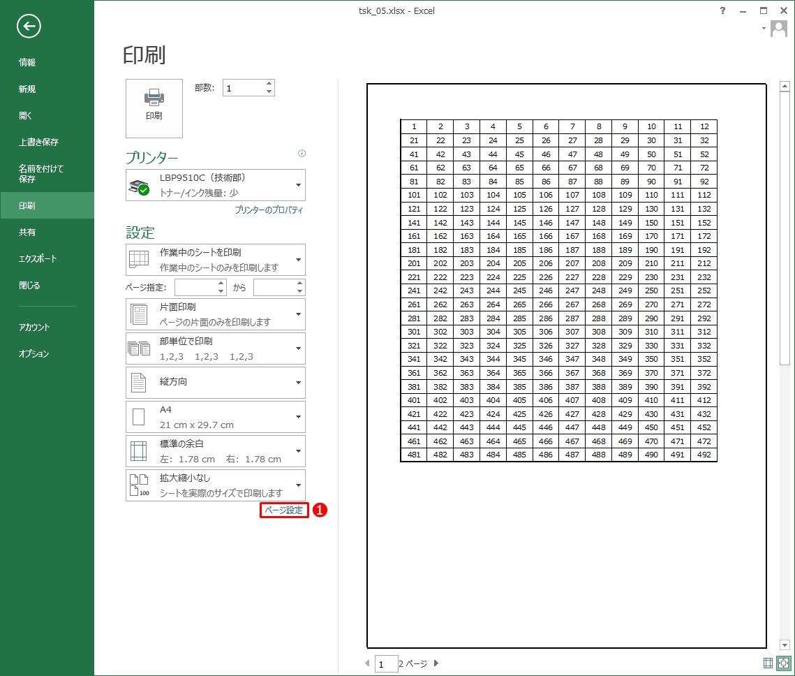 エクセル ページ 設定